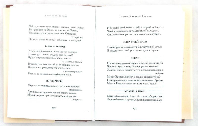 Иллюстрация 1 из 8 для Поэзия Древней Греции и Древнего Рима | Лабиринт - книги. Источник: Лабиринт