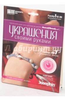 "Набор №1 ""Принцесса весны"" (924011) Фантазер"