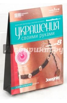 "Набор №8 ""Бедуинский браслет"" (924018) Фантазер"