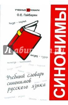 Гайбарян Ольга Ервандовна Учебный словарь синонимов русского языка