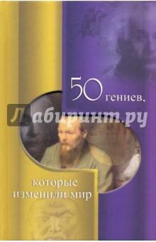 Щербаков Геннадий, Иовлева Татьяна, Очкурова Оксана Юрьевна 50 гениев, которые изменили мир