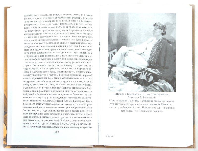 Иллюстрация 1 из 13 для Быть! - Иннокентий Смоктуновский | Лабиринт - книги. Источник: Лабиринт