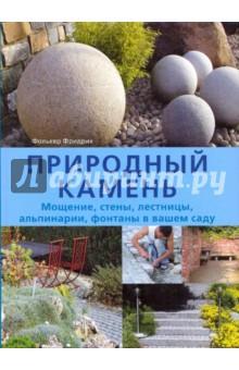 Природный камень. Мощение, стены, лестницы, альпинарии, фонтаны в вашем саду