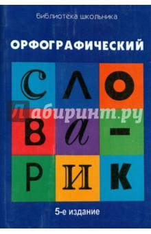 Орфографический словарик: для учащихся начальной школы