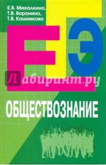 Михалкина Е. В., Воронина Т. В., Кашникова Т. В. Обществознание: пособие для подготовки к ЕГЭ