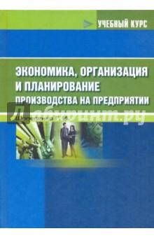 Шепеленко Гарий Иванович Экономика, организация и планирование производства на предприятии