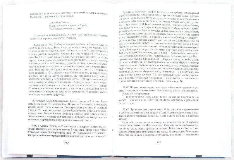 Иллюстрация 1 из 11 для Дни моей жизни - Корней Чуковский | Лабиринт - книги. Источник: Лабиринт