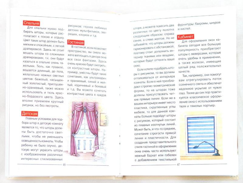 Иллюстрация 1 из 3 для Шторы и гардины - Анна Мурзина | Лабиринт - книги. Источник: Лабиринт