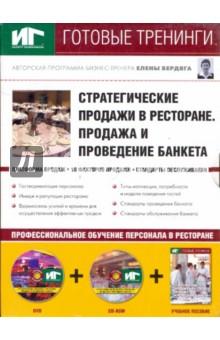 Стратегические продажи в ресторане. Продажа и проведение банкета (DVD+CDpc + Учебное пособие) Ресторанные ведомости