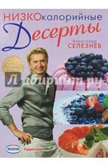 Селезнев Александр Анатольевич Низкокалорийные десерты