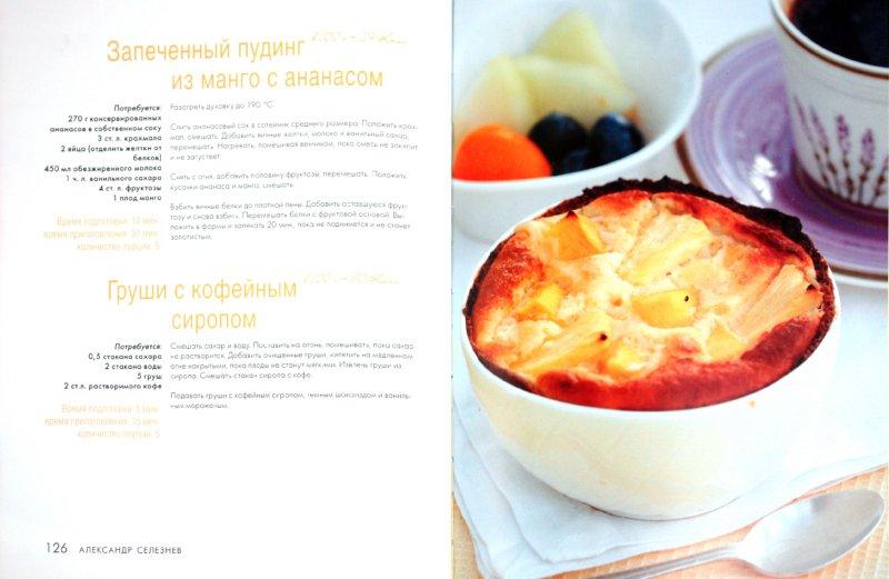 Иллюстрация 1 из 46 для Низкокалорийные десерты - Александр Селезнев | Лабиринт - книги. Источник: Лабиринт