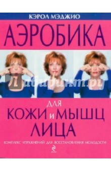 Мэджио Кэрол Аэробика для кожи и мышц лица