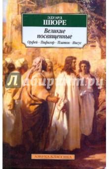 Великие посвященные: очерк эзотеризма религий. Орфей, Пифагор, Платон, Иисус
