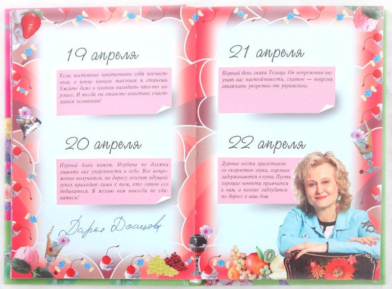 Иллюстрация 1 из 3 для 365 пожеланий от Дарьи Донцовой - Дарья Донцова | Лабиринт - книги. Источник: Лабиринт