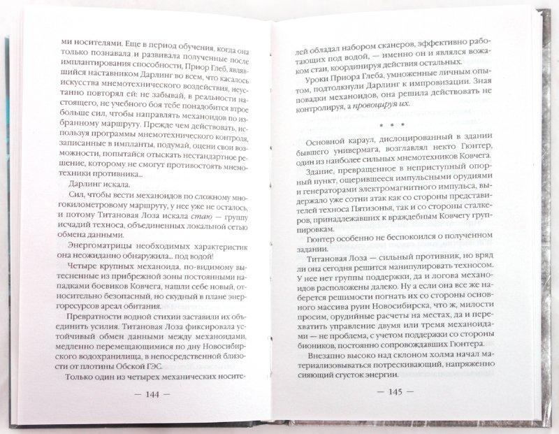 Иллюстрация 1 из 15 для Титановая Лоза - Андрей Ливадный   Лабиринт - книги. Источник: Лабиринт