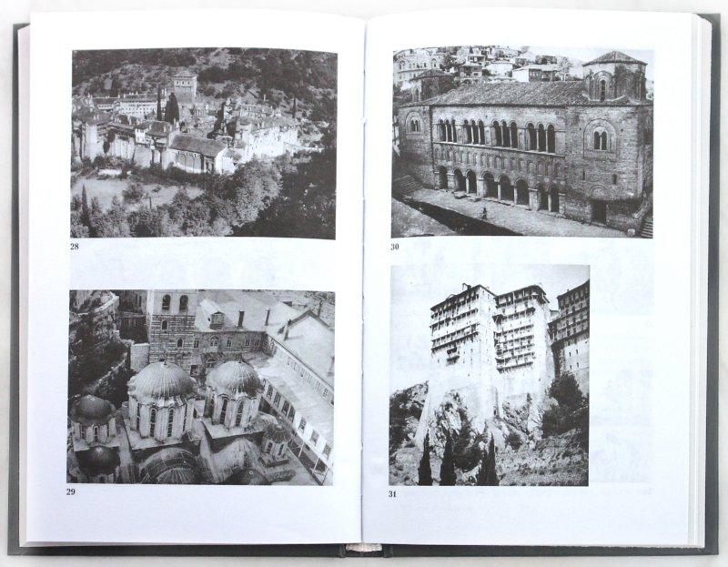 Иллюстрация 1 из 6 для Византийцы. Наследники Рима - Дэвид Райс | Лабиринт - книги. Источник: Лабиринт