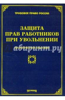 Защита прав работников при увольнении: практическое пособие