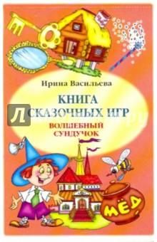 """Книга сказочных игр """"Волшебный сундучок"""""""
