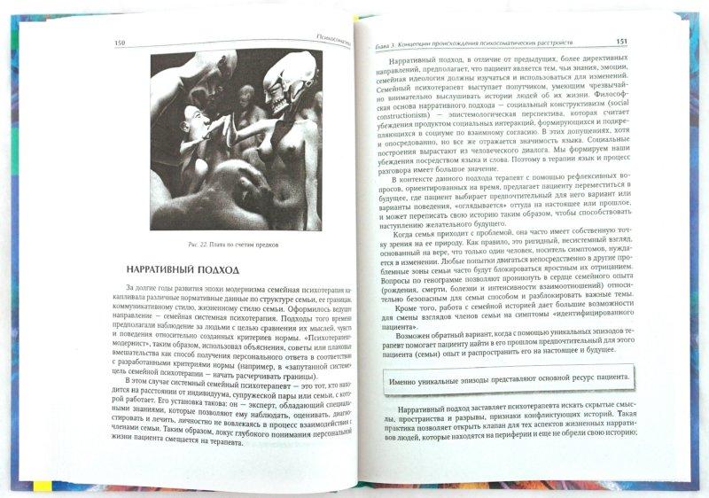 Иллюстрация 1 из 8 для Психосоматика - Сергей Кулаков | Лабиринт - книги. Источник: Лабиринт