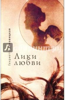 Лики любвиСовременная отечественная проза<br>Искренняя книга о любви. Собранные здесь произведения созданы в течение полувека. Самое раннее из стихотворений написано в 1955 году семнадцатилетней девушкой.<br>
