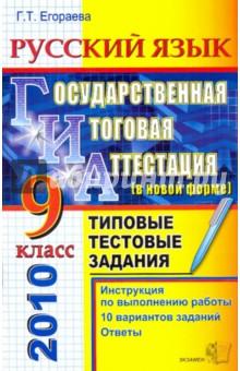 ГИА 2010. Русский язык. 9 класс. Государственная итоговая аттестация (в новой форме)