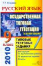 ГИА 2010. Русский язык. 9  ...