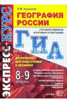 География России: 8-9 классы. Материалы для подготовки к экзамену: учебно-методическое пособие