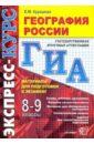 География России: 8-9 классы.  ...
