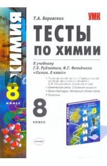 Тесты по химии периодический закон и