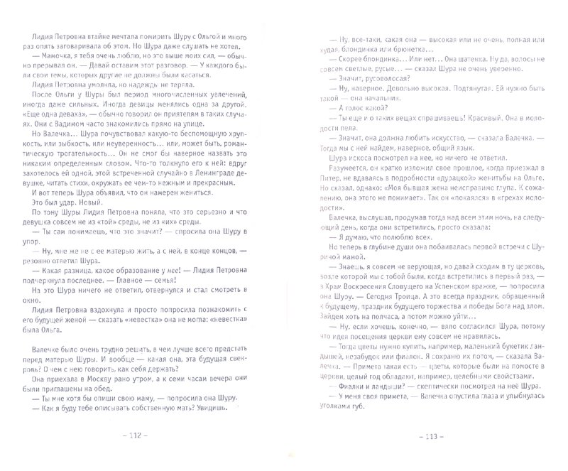 Иллюстрация 1 из 9 для Свидание с героем: роман-триптих - Людмила Коль | Лабиринт - книги. Источник: Лабиринт