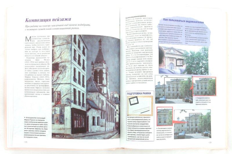 Иллюстрация 1 из 17 для Пейзаж. Шаг за шагом | Лабиринт - книги. Источник: Лабиринт