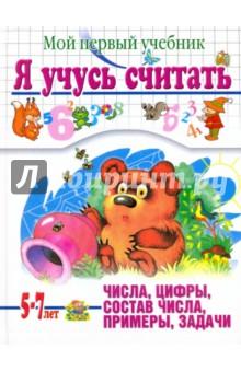 Соколова Елена Викторовна, Нянковская Наталья Николаевна Я учусь считать. Мой первый учебник