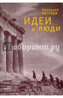 Кессиди Феохарий Харлампиевич Идеи и люди: Историко-философские и социально-политические этюды