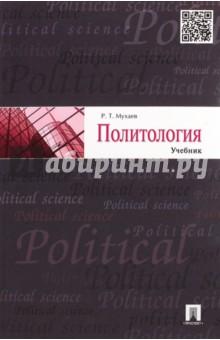 Политология