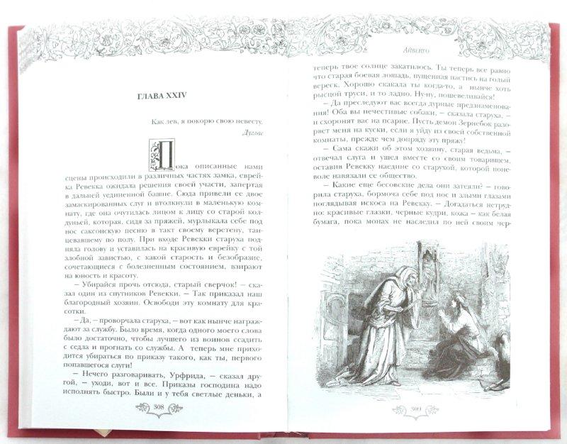 Иллюстрация 1 из 9 для Айвенго - Вальтер Скотт | Лабиринт - книги. Источник: Лабиринт