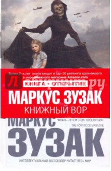Зузак Маркус Книжный вор