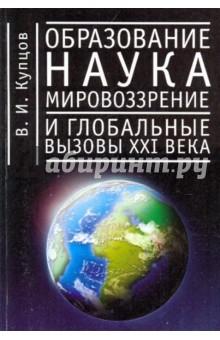 Купцов Владимир Иванович Образование, наука, мировоззрение и глобальные вызовы 21 века
