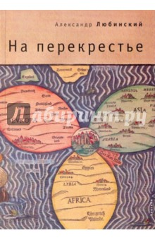 На перекрестьеСовременная отечественная проза<br>Эта книга - взгляд на современный мир из Израиля, из Иерусалима, который на средневековых картах изображался в центре трилистника Европы, Азии и Африки. Первая часть книги - проза, рожденная неумирающей культурой Леванта: музыкальная, образная, передающая дух, свет и цвет этого уникального места. Вторая и третья части посвящены анализу современной культуры и ее истоков. Герои статей и эссе - Иосиф Бродский и Вальтер Беньямин, Эзра Паунд, Уолтер Патер и Борис Поплавский, Стендаль, Кьеркегор, Лермонтов... Главный герой книги - Филон Александрийский, поскольку для автора александризм - значимая и важная тема в проходящей сквозь века перекличке культур.<br>