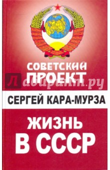 Кара-Мурза Сергей Георгиевич Жизнь в СССР