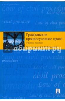 """Книга """"Гражданское процессуальное право"""" - Туманова, Владимирова ..."""