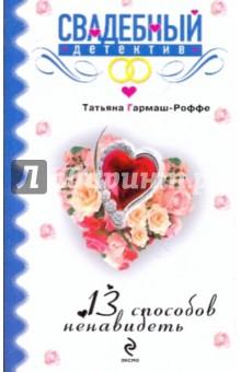 Гармаш-Роффе Татьяна Владимировна 13 способов ненавидеть