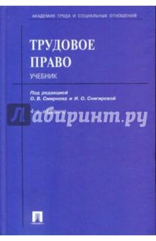 Бриллиантова Нина Алексеевна Трудовое право. Учебник