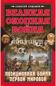 Великая Окопная война. Позиционная бойня