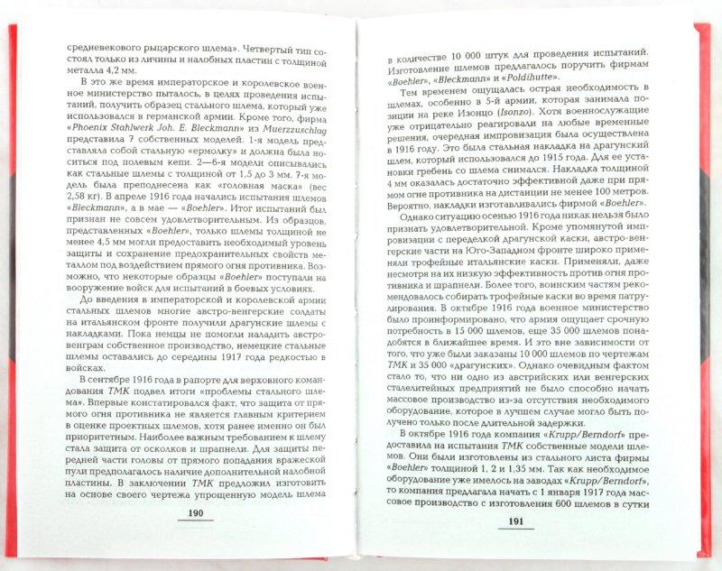 Иллюстрация 1 из 13 для Великая Окопная война. Позиционная бойня | Лабиринт - книги. Источник: Лабиринт