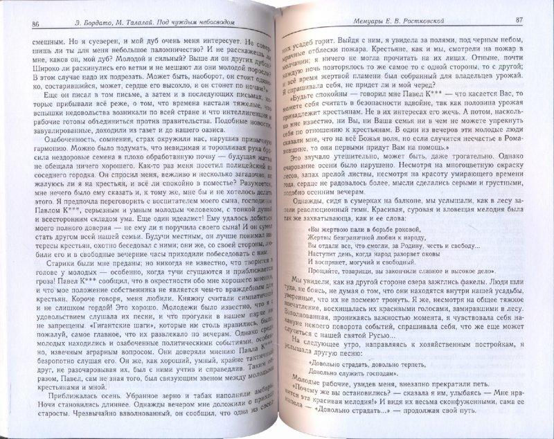 Иллюстрация 1 из 16 для Под чуждым небосводом - Бордато, Талалай | Лабиринт - книги. Источник: Лабиринт