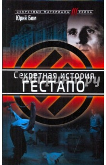 Бем Юрий Секретная история гестапо