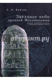 Куртик Г. Е. Звездное небо древней Месопотамии: шумерско-аккадские названия и других светил