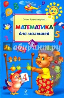 Александрова Ольга Викторовна Математика для малышей