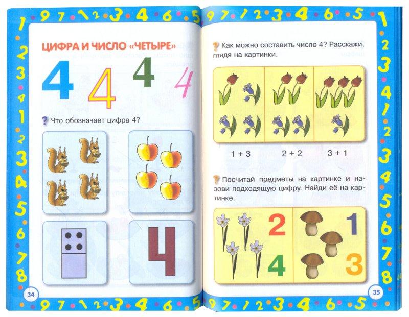 Иллюстрация 1 из 29 для Математика для малышей - Ольга Александрова | Лабиринт - книги. Источник: Лабиринт