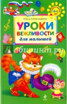 Александрова Ольга Викторовна Уроки вежливости для малышей